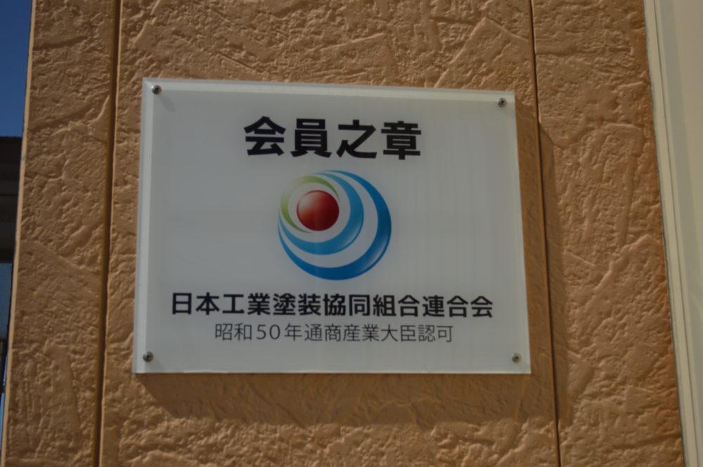日本工業塗装協同組合連合会所属